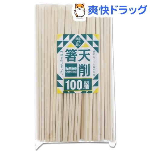 割り箸 暮らし良い品 業務用 竹 天削箸 すこし長めの24cm(100膳*30パック)【暮らし良い品】
