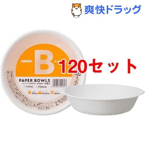 ベーシック ペーパーボウル 410ml(10個入*120セット)【サンナップ】