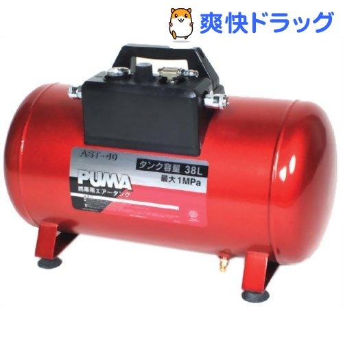 SK11 携帯用サブエアータンク AST-40(1コ入)【SK11】