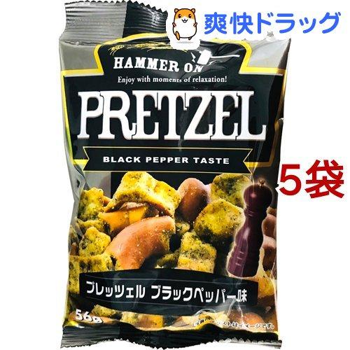 プレッツェル 推奨 ブラックペッパー味 5袋セット 安い 激安 プチプラ 高品質 56g