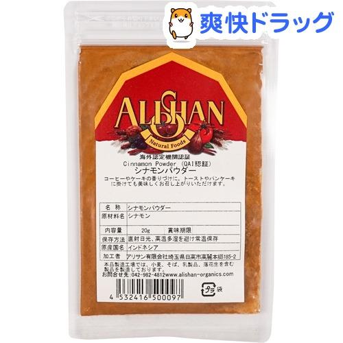 アリサン シナモンパウダー 入荷予定 20g 日本メーカー新品