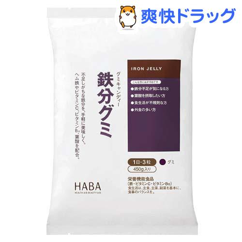 ハーバー 鉄分グミ(450g(約90粒))【ハーバー(HABA)】