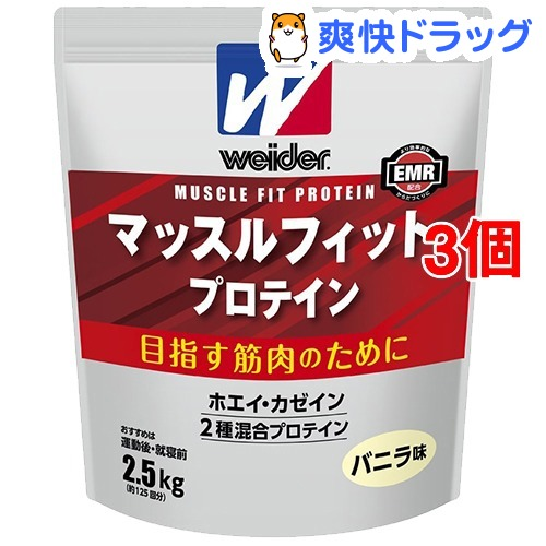 ウイダー マッスルフィットプロテイン バニラ味(2.5kg*3コセット)【ウイダー(Weider)】