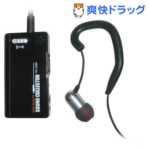 西和 聴覚補助器ハイブリッド骨伝導イヤホン式集音器 ブラック HA-1000(1コ入)【西和】