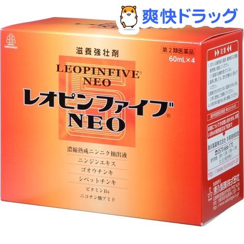 【第2類医薬品】レオピンファイブNEO(60mL*4本入)【レオピン】