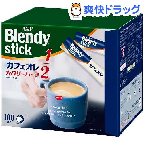 ブレンディ 供え Blendy AGF 人気 スティックコーヒー カフェオレ 100本入 カロリーハーフ 5.7g