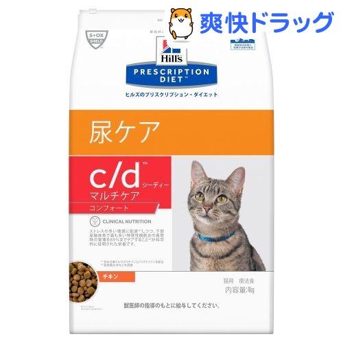 ヒルズ プリスクリプション・ダイエット 猫用 c/d マルチケア コンフォート ドライ(4kg)【ヒルズ プリスクリプション・ダイエット】