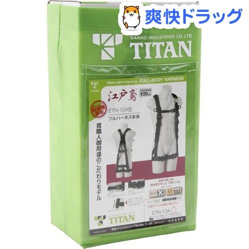 江戸鳶 フルハーネス本体 ETN-10A-L(1個)【タイタン】