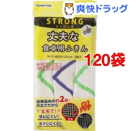 丈夫な食卓用ふきん F-945(3枚入*120袋セット)