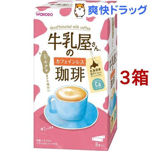牛乳屋さんシリーズ / 牛乳屋さんのカフェインレス珈琲 牛乳屋さんのカフェインレス珈琲(11g*8本入*3箱セット)【牛乳屋さんシリーズ】