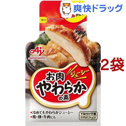 お肉やわらかの素(50g*2コセット)