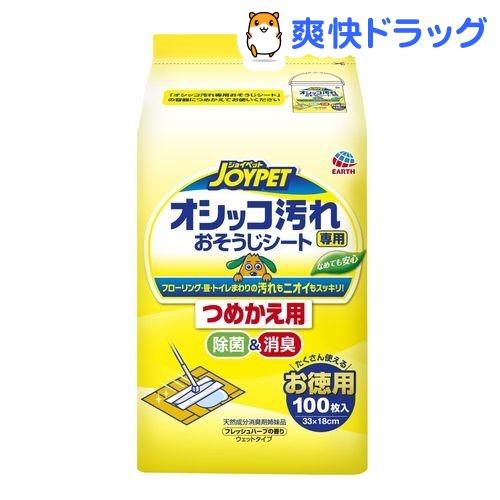 ジョイペット 最安値挑戦 JOYPET オシッコ汚れ専用おそうじシート つめかえ用 100枚入 限定モデル