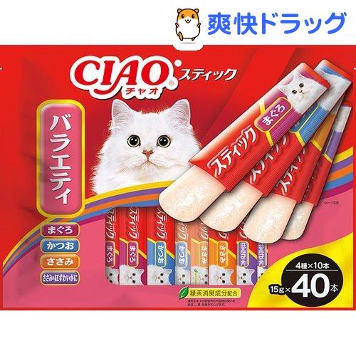 マート チャオシリーズ CIAO お金を節約 チャオ スティック 40本入 バラエティ 15g