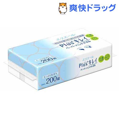 エリエール プラスキレイペーパーハンドタオル 10%OFF 200組 プラスキレイ 一部予約