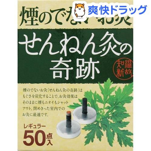 せんねん灸 購買 煙のでないお灸 せんねん灸の奇跡 海外並行輸入正規品 50点入 レギュラー