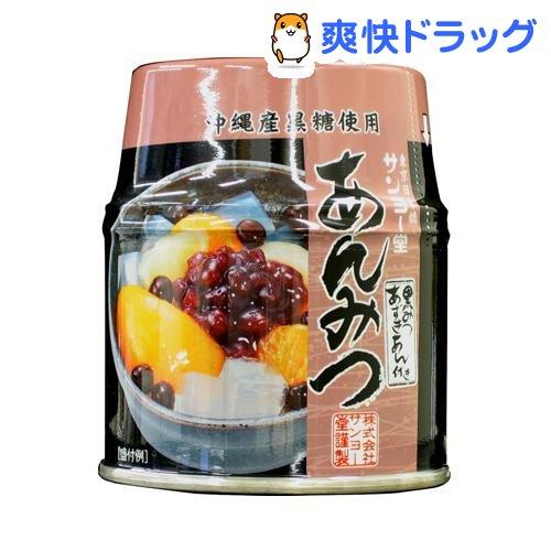 公式通販 缶詰 当店一番人気 サンヨー あんみつ 255g 黒みつ