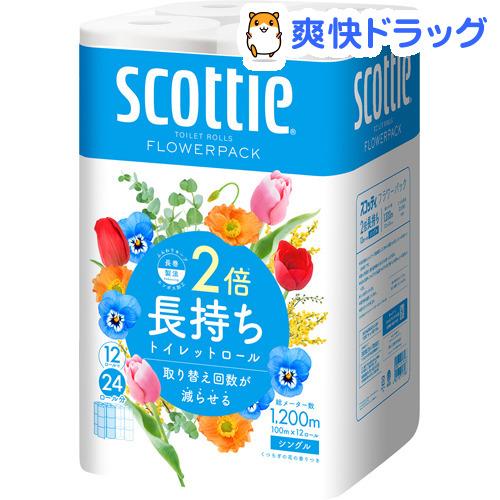 トイレットペーパー スコッティ SCOTTIE メーカー再生品 フラワーパック シングル 2倍長持ち 100m 爆買い送料無料 12ロール