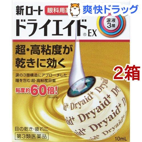 ドライエイド 新ロート ドライエイドEX 第3類医薬品 10ml 卸直営 ストアー 2箱セット