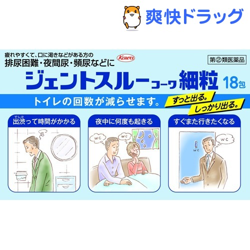 ジェントスルーコーワ 細粒 第 ☆送料無料☆ 当日発送可能 18包 類医薬品 2 5☆大好評