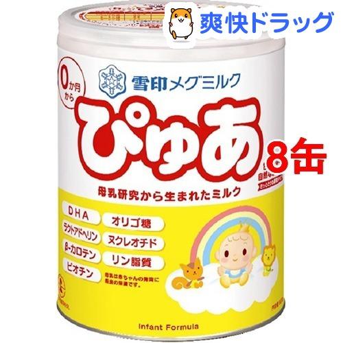 雪印 ぴゅあ 大缶(820g*8コセット)【ぴゅあ】