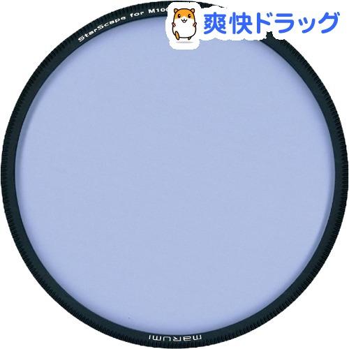 マルミ M100 ホルダーリング専用 光害カットフィルター StarScape for M100(1個入)【マルミ】