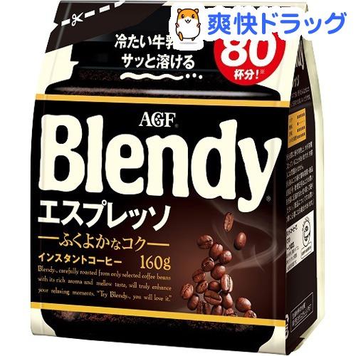 ブレンディ Blendy AGF 160g 直営限定アウトレット エスプレッソ 与え 袋