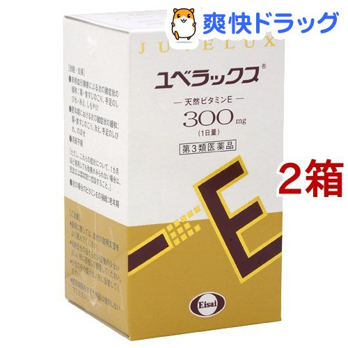 高品質新品 ユベラックス 第3類医薬品 2箱セット 240カプセル 全品最安値に挑戦
