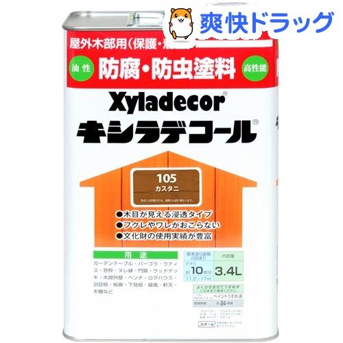 キシラデコール カスタニ(3.4L)