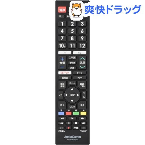 Audio Comm テレビリモコン シャープアクオス専用 AV-R340N-SH/03-5911 Audio Comm テレビリモコン シャープアクオス専用 AV-R340N-SH/03-5911(1コ)