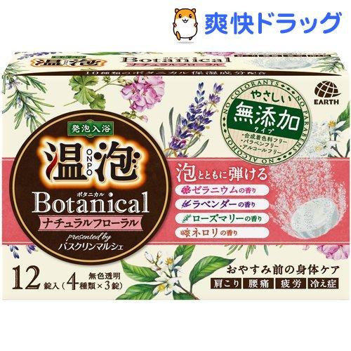 お求めやすく価格改定 温泡 入浴剤 ボタニカル 当店限定販売 12錠入 ナチュラルフローラル