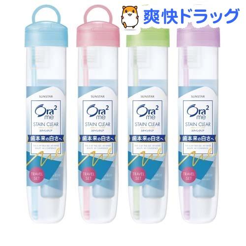 Ora2(オーラツー) / オーラツーミー トラベルセット(ソフトケースタイプ) オーラツーミー トラベルセット(ソフトケースタイプ)(1セット)【Ora2(オーラツー)】