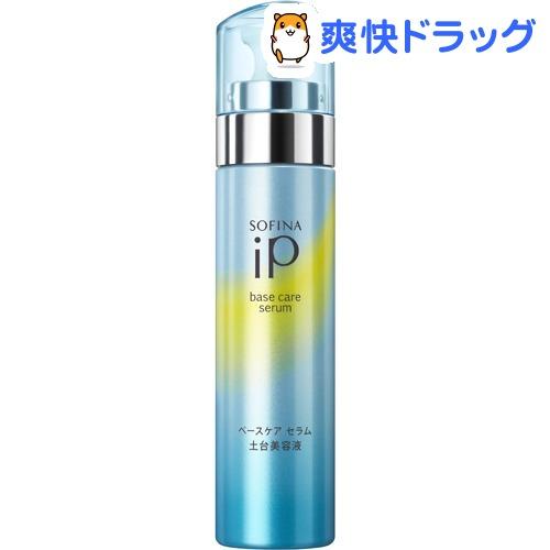 ソフィーナiP ベースケア セラム 土台美容液(90g)【ソフィーナ(SOFINA)】