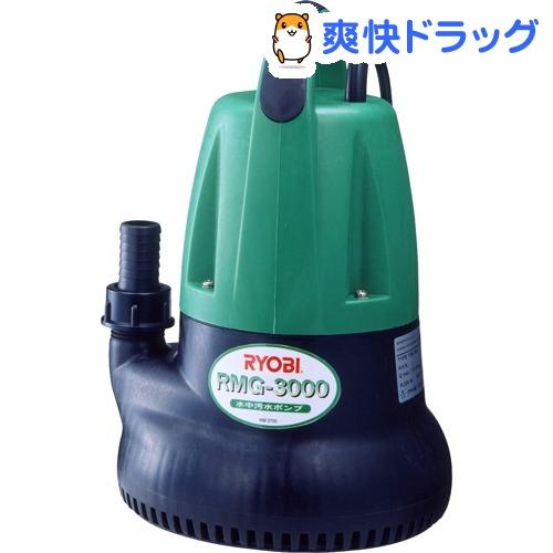 リョービ 水中汚水ポンプ 698301A 60Hz RMG-3000(1個)【リョービ(RYOBI)】