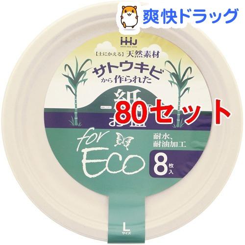サトウキビから作られた紙のお皿 ナチュラルL EP26(8枚入*80セット)