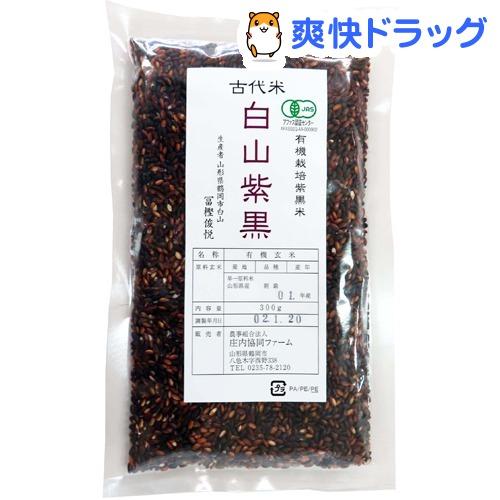 庄内協同ファーム 有機栽培黒米 送料無料新品 300g 在庫一掃 白山紫黒