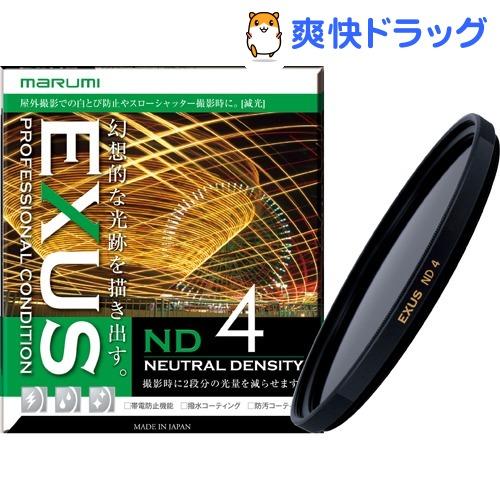 マルミ EXUS ND4 減光フィルター 光量調節用 72mm(1コ入)