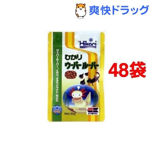 ひかり ウーパールーパー(30g*48袋セット)【ひかり】