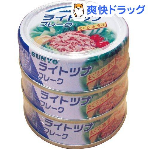 缶詰 / サンヨー ライトツナフレーク サンヨー ライトツナフレーク(70g*3コ入)[缶詰]