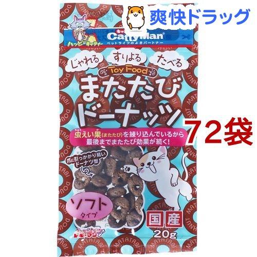 キャティーマン またたびドーナッツ ソフトタイプ(20g*72袋セット)【キャティーマン】