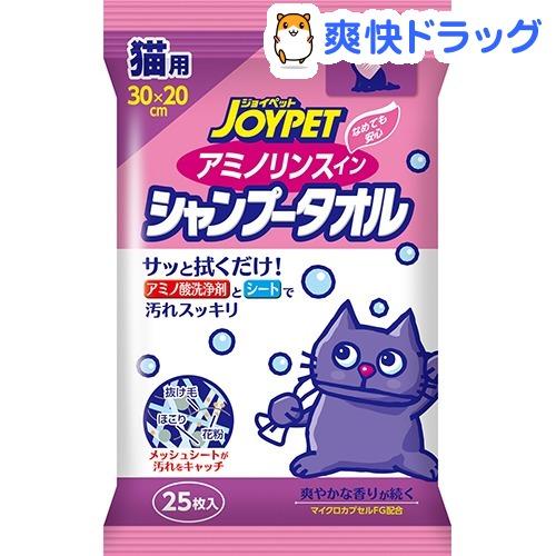 ジョイペット JOYPET アミノリンスイン メーカー直売 25枚入 シャンプータオル 猫用 5☆大好評