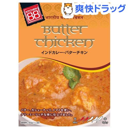 キッチン88 アジアンディナー 即納最大半額 インドカレー 即納送料無料! 180g バターチキン