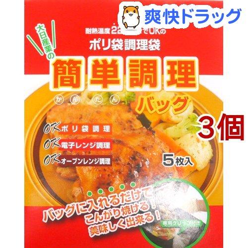 大日産業 簡単調理バッグ 予約販売品 レンジ 価格 3コセット 5枚入 オーブン対応