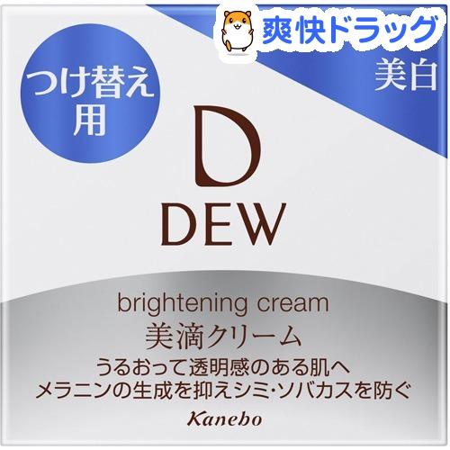 DEW ブライトニングクリーム レフィル(30g)【DEW(デュー)】[保湿 美白 詰替え]