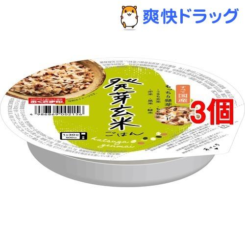 おくさま印 発芽玄米ごはん 3個セット おしゃれ 訳ありセール 格安 160g