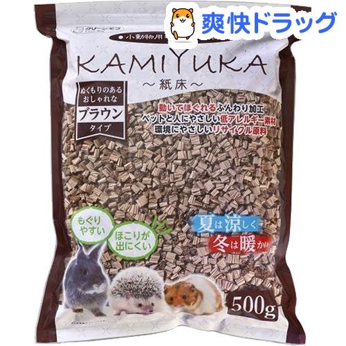 返品送料無料 クリーンモフ 小動物用床材 商店 KAMIYUKA 紙床 500g ブラウン