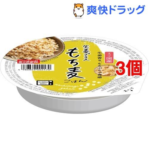 おくさま印 生姜プラス 正規激安 もち麦ごはん 3個セット 160g 物品