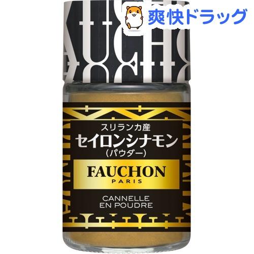 FAUCHON フォション セイロンシナモン パウダー 20g お得クーポン発行中 ブランド品