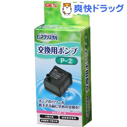 ピュアクリスタル / ピュアクリスタル 交換用ポンプ P-2 ピュアクリスタル 交換用ポンプ P-2(1コ入)【ピュアクリスタル】