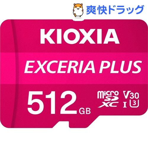 KIOXIA microSDXCカード EXCERIA PLUS 512GB UHS-I KMUH-A512G(1個)