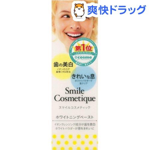 Smile cosmetic whitening paste (85 mL) [whitening toothpaste powder bad breath prevention]